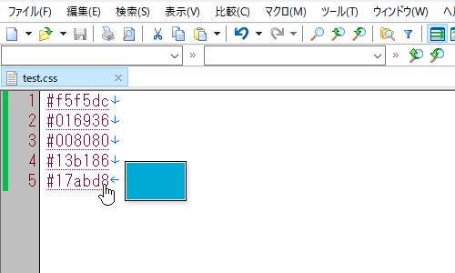 カラーコードをマウスオーバーでツールチップ