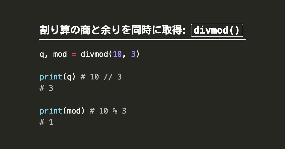 Pythonのdivmodで割り算の商と余りを同時に取得   note.nkmk.me