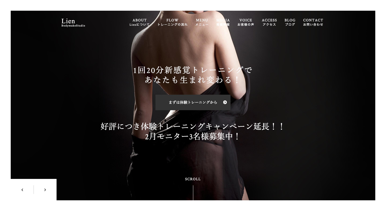 BodymakeStudio Lienの画像