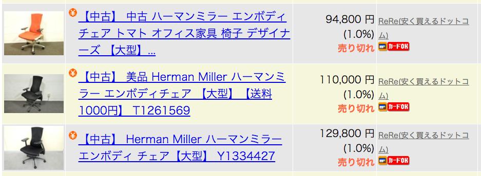 結局、ハーマンミラーのエンボディチェアは大塚家具が一番安い! 19