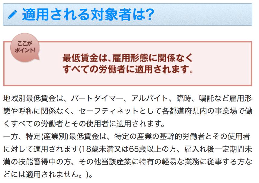 バイトの人必見!日本の最低時給 東京は907円以上、それ以下の時給は法律違反! 6