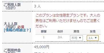 予約内容確認画面での表示例と人数入力リストの例