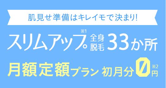 キレイモのキャンペーン画像