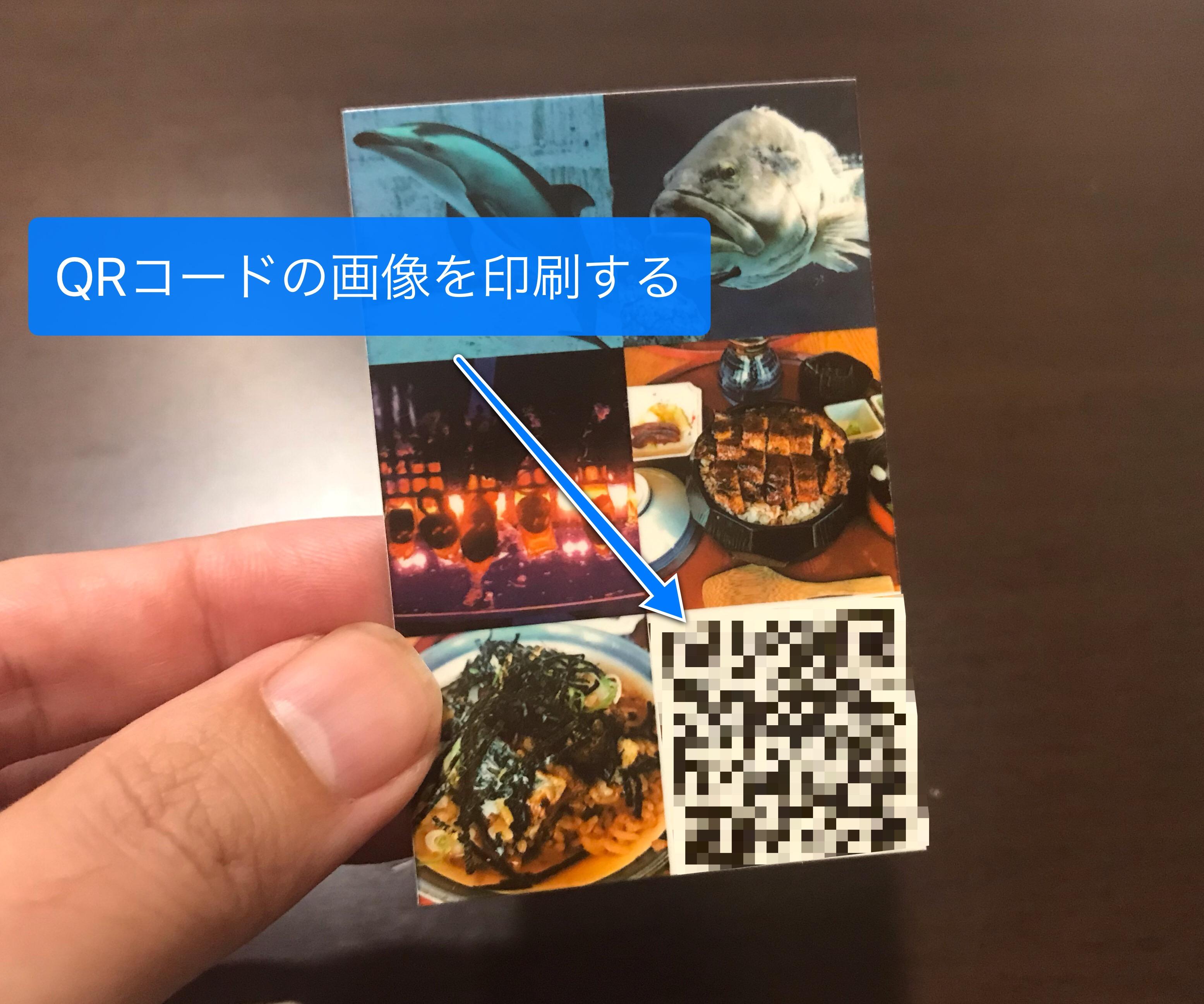QRコードをinspicで印刷