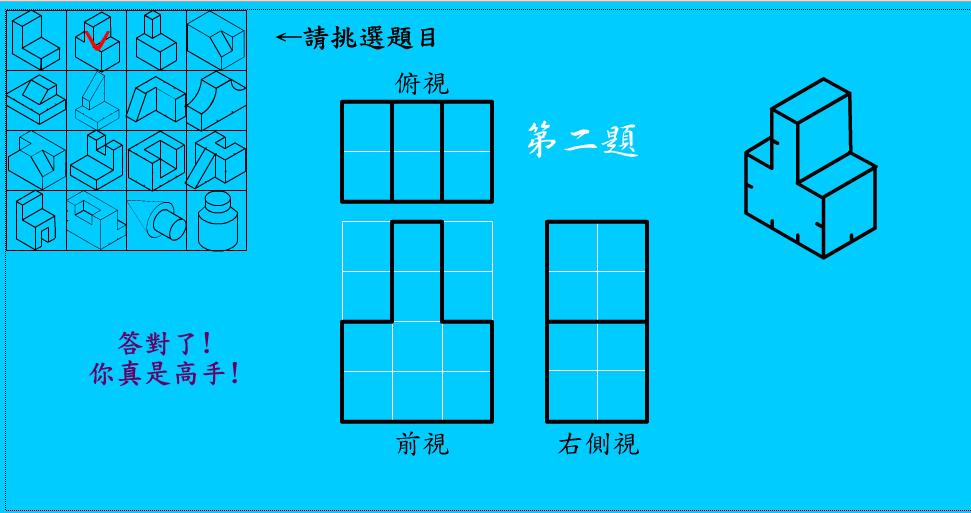 基礎三視圖FLASH測試 43c4c0a4a56ca808f9ba9c34ab0a8c0b