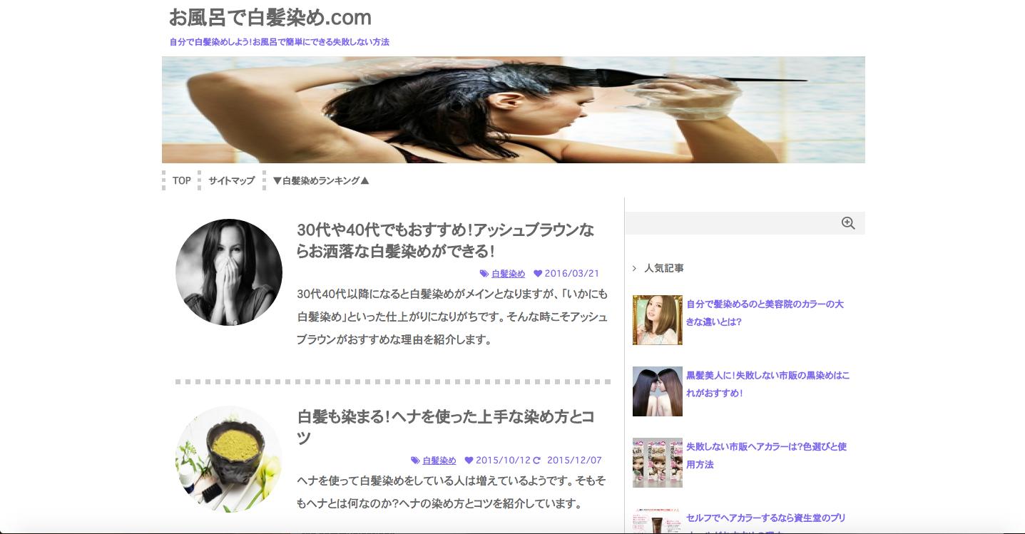 お風呂で白髪染め.com