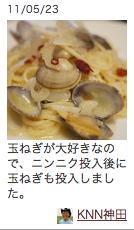 【料理】ニンニクとオリーブオイルとペペロンチーノとアサリのボンゴレパスタ 4