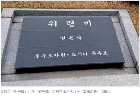 【拡散】元自衛官・奥茂治氏を拘束、韓国警察、国外禁止措置 ...
