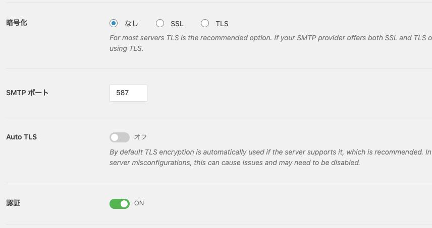 WP MAIL SMTP スクショ