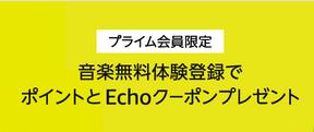 「Amazon Music Unlimited」30日間無料登録で「500ポイント」「Echo端末40%オフクーポン」