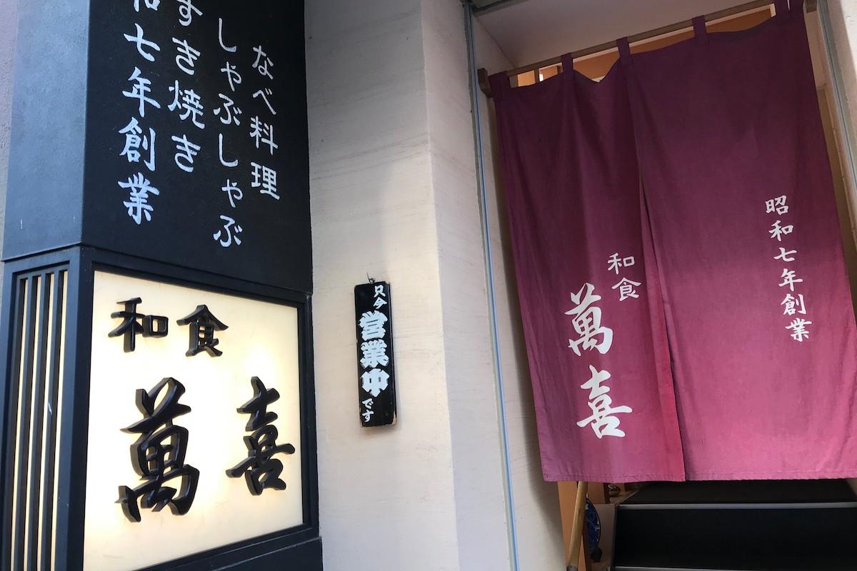 川崎駅周辺 和食 萬喜 外観