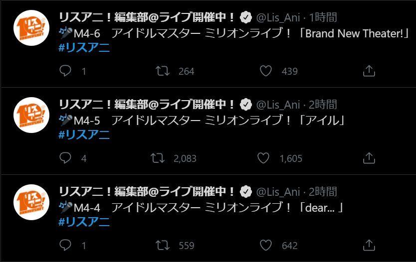 [スクリーンショット]セトリをつぶやくリスアニのTwitterアカウント