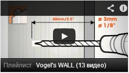 Видео о кронштейнах Vogel's серии WALL
