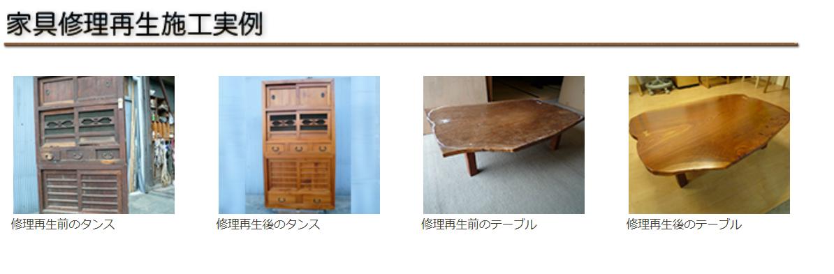 491e2973209fee1994d6e85b59ca9750 - おすすめ家具修理業者4選と仲介業者。和歌山在住の方必見の記事。