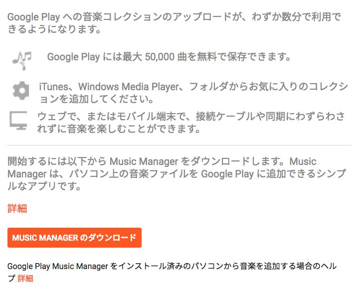 Google Play Music が3ヶ月100円で5万曲もデジタルミュージックをバックアップできる! 8