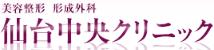 仙台中央クリニックのロゴ画像