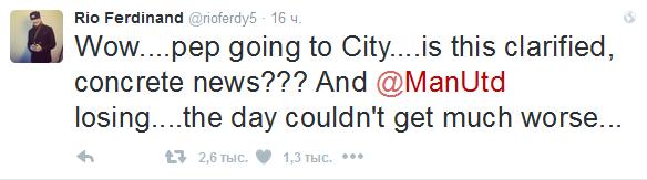 Рио Фердинанд отреагировал на сообщения о том, что «Юнайтед» упустил Пепа Гвардиолу