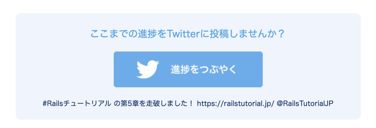 テキスト内Tweetボタン