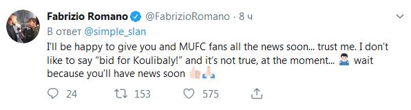 """Трансферы """"Манчестер Юнайтед"""""""