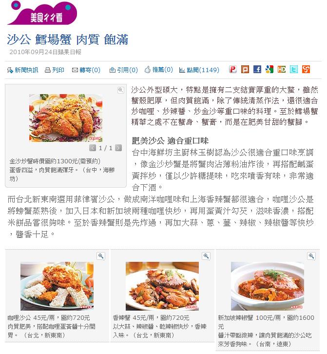 新東南海鮮餐廳-蘋果日報-美食ㄔㄔ看-沙公 鱈場蟹 肉質 飽滿