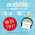 「本は、聴こう。」Audible無料体験