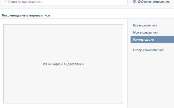 ВКонтакте стал рекомендовать видео