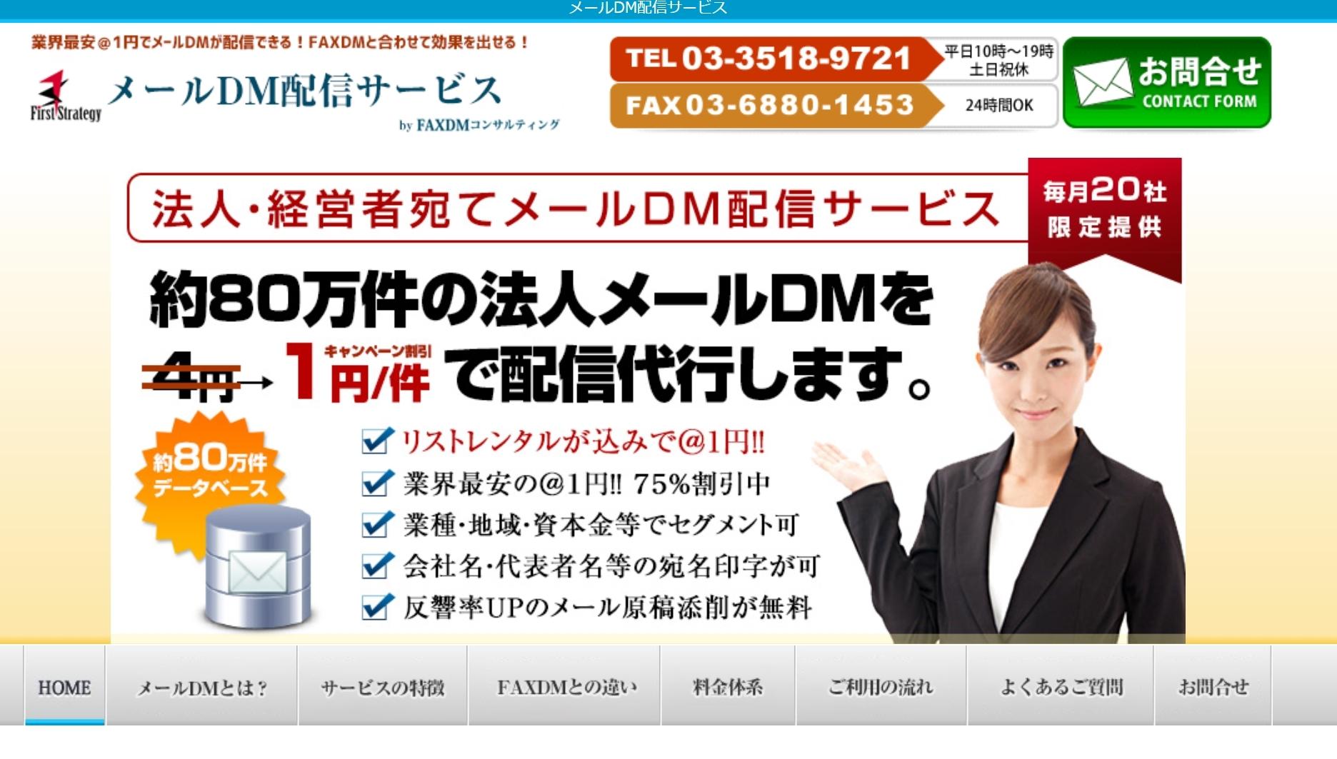 法人向けメールDMサービス