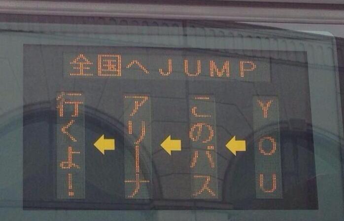 鹿児島市営バス 平成ジャンプ