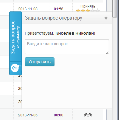 интерактивный чат team.megaindex.ru