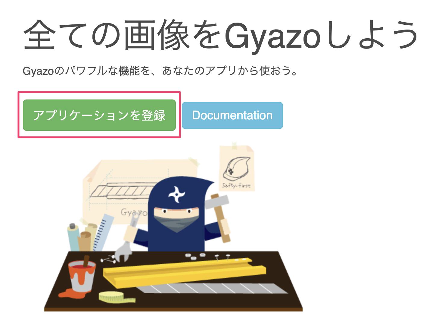 PythonでGyazoに画像をアップロードする方法_0