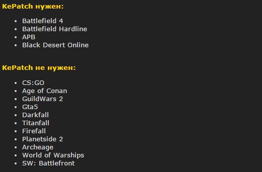 Список игр для KePatch