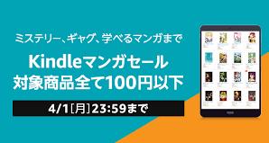 Kindleマンガセール対象商品全て100円以下
