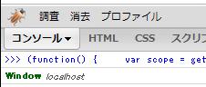 Firebugコンソールで実行した結果