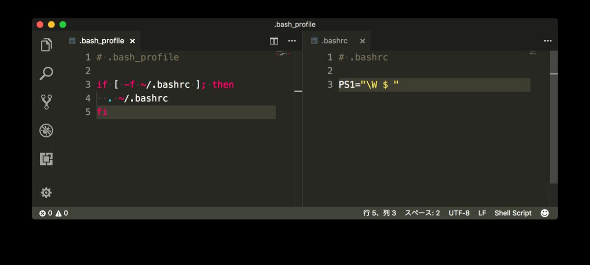 bash 設定ファイル 画像