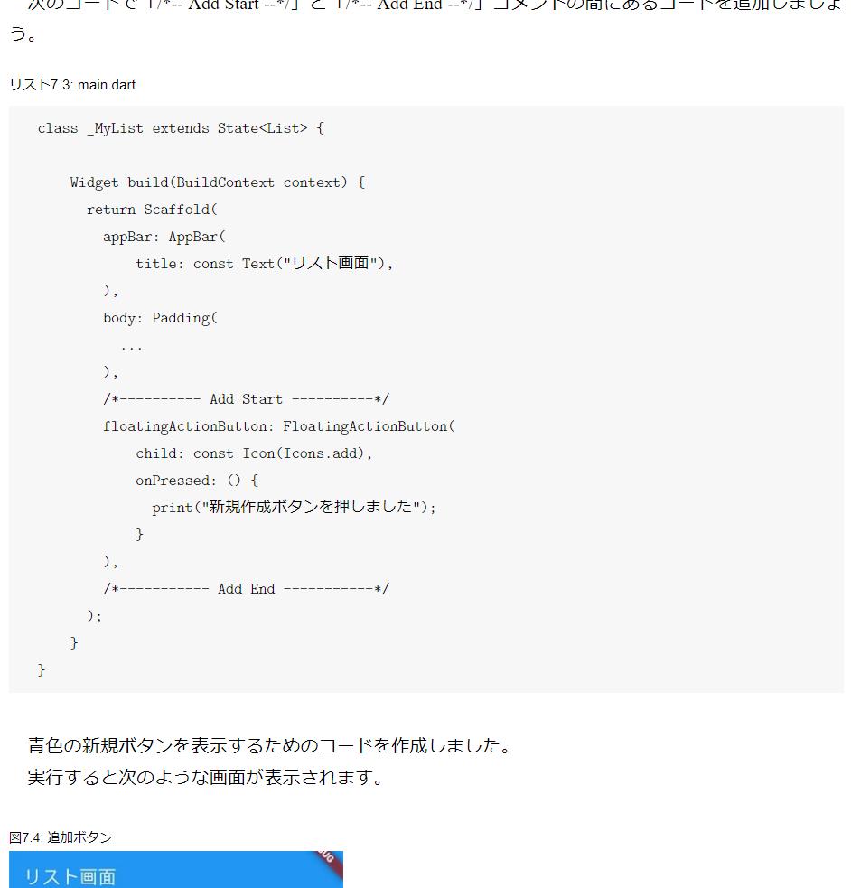 シンタックスハイライトされていないソースコード