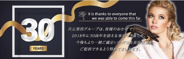 共立美容外科のTOP広告画像