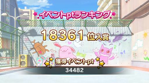 [スクリーンショット]18361位 34482pt