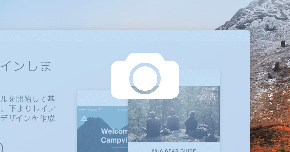 Macのスクリーンショット 画像
