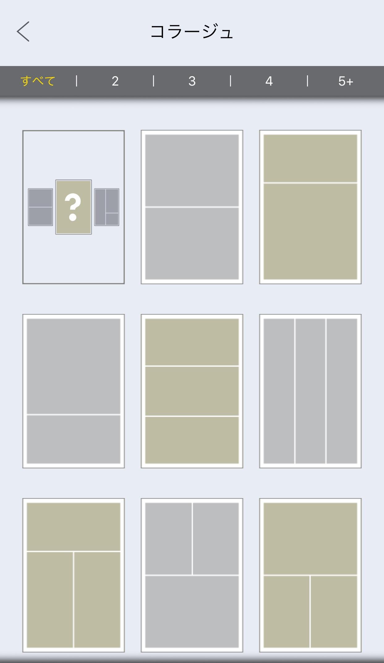 inspicアプリ分割パターン