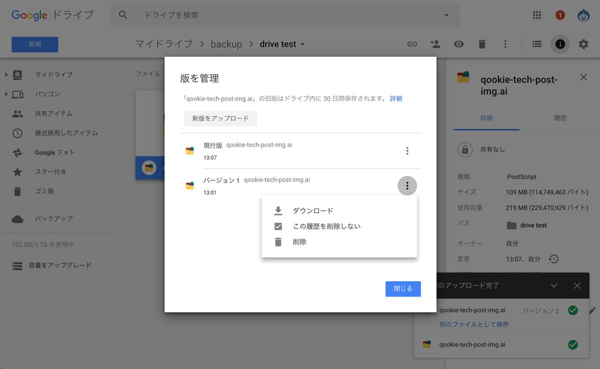 Web版 Google Drive 画像3
