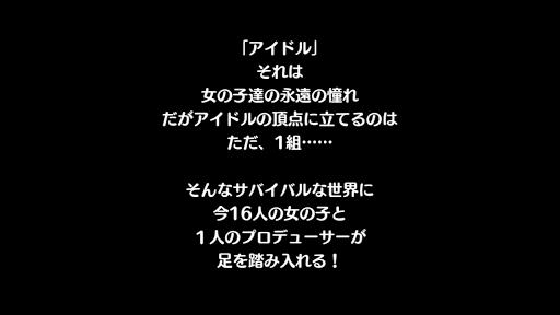 [スクリーンショット]『「アイドル」それは……』で始まる「いつもの」オープニング