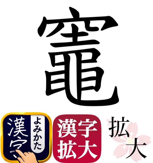 読み方 が 難しい 漢字 植物の難読漢字 - 漢字辞典