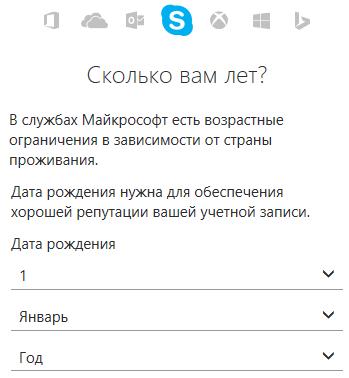 малолетки скайп