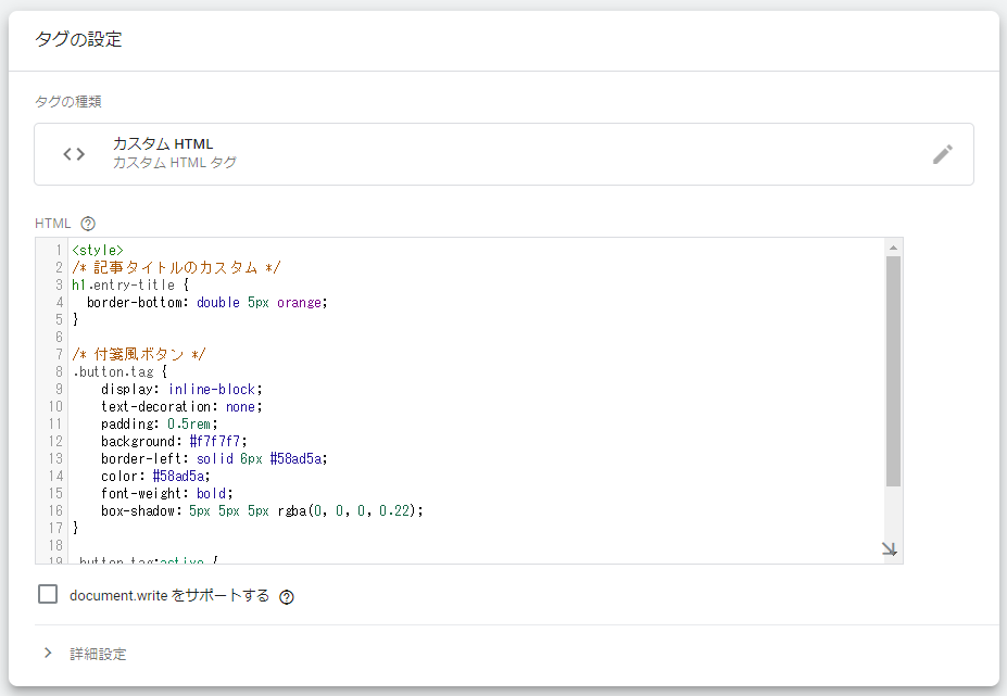 【CSS】はてなブログでCSSデザインを使う方法【Googleタグマネージャー編】