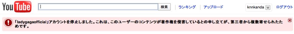50万サブスクライバーのレディガガのYouTubeオフィシャルサイトがアカウント停止???SMAP×SMAPの出演YouTubeが原因? 5