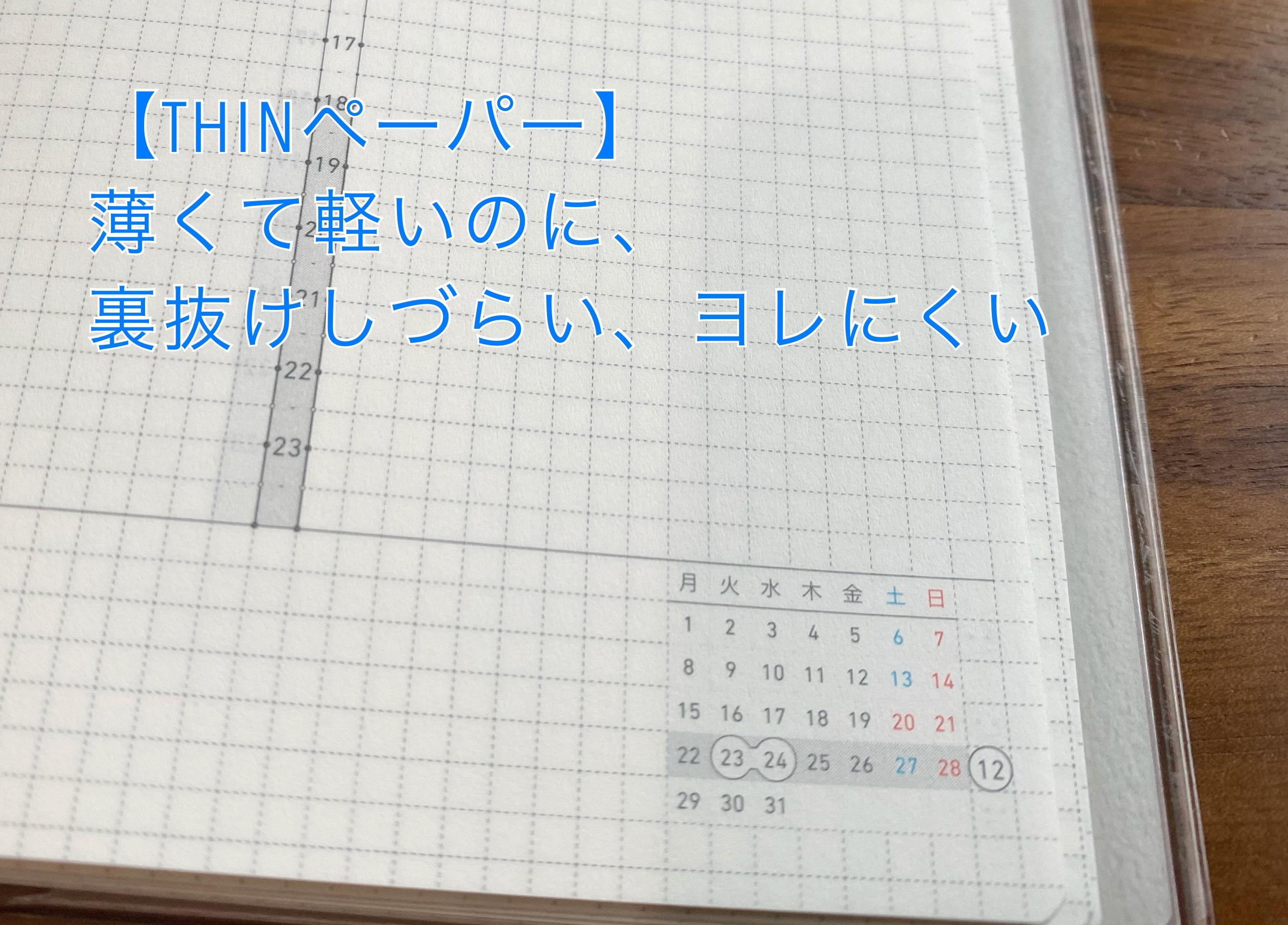 ジブン手帳DAYs THINペーパー