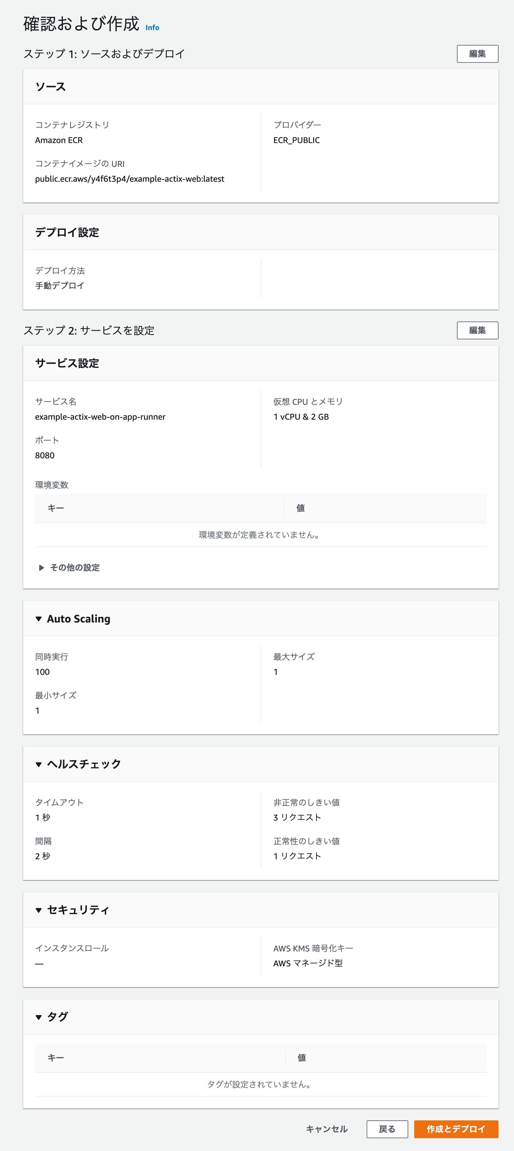 app_runner.png