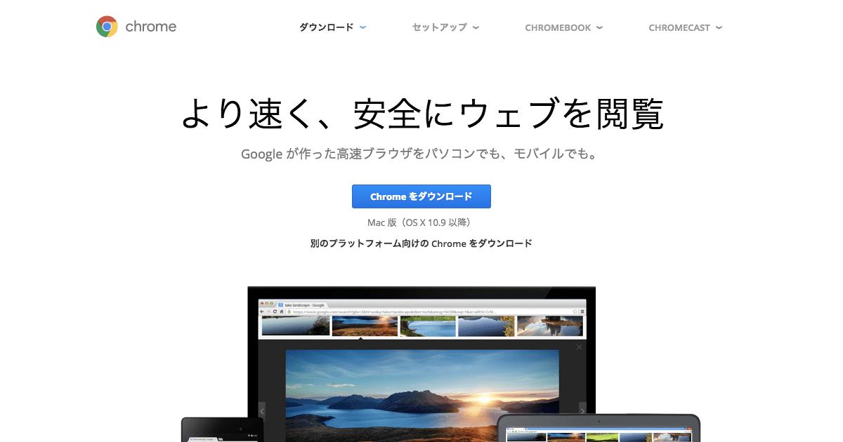 Chrome 画像1