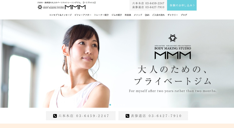 MMM表参道店の画像