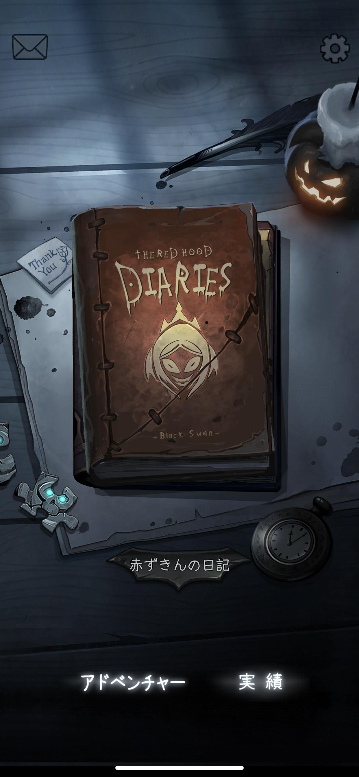 満月の夜 赤ずきんの日記